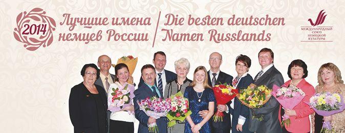 """Der Wettbewerb """"Die besten deutschen Namen aus Russland 2014"""" läuft an <br> Eingestellt am: 29.07.2014, <a style=""""text-shadow: 0px 0px 0;"""" href=http://www.rusdeutsch.eu/?news=2417 target=_blank >lesen</a>, <a style=""""text-shadow: 0px 0px 0;"""" href=http://www.rusdeutsch.eu/fotos/2356_b.jpg target=_blank >herunterladen</a>"""